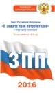 Закон РФ О защите прав потребителей с образцами заявлений по состоянию на 2016 год